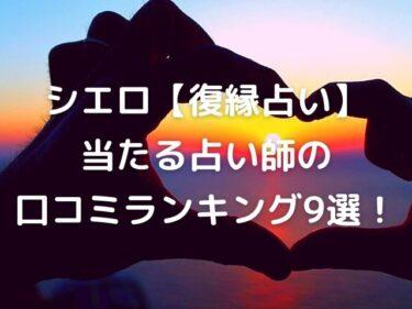シエロ【復縁占い】当たる占い師の口コミランキング9選!