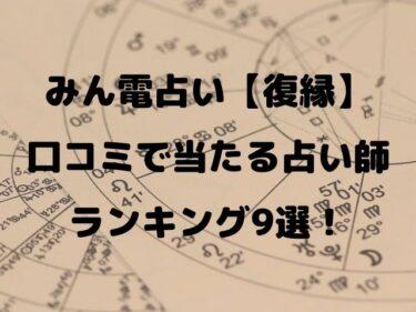 みん電占い【復縁】口コミで当たる占い師ランキング9選!
