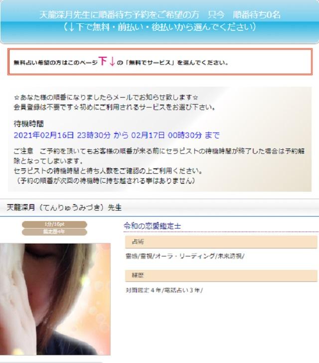 天龍プロフィール画像