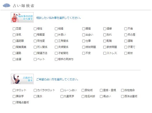 占い師検索画面