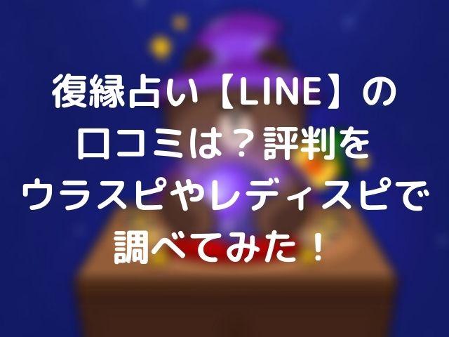 LINE占いトップ画像