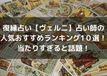 復縁占い【ヴェルニ】占い師の人気おすすめランキング10選!当たりすぎると話題!