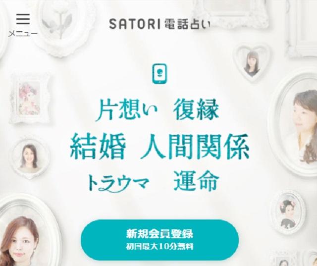 SATORI電話占いの画像