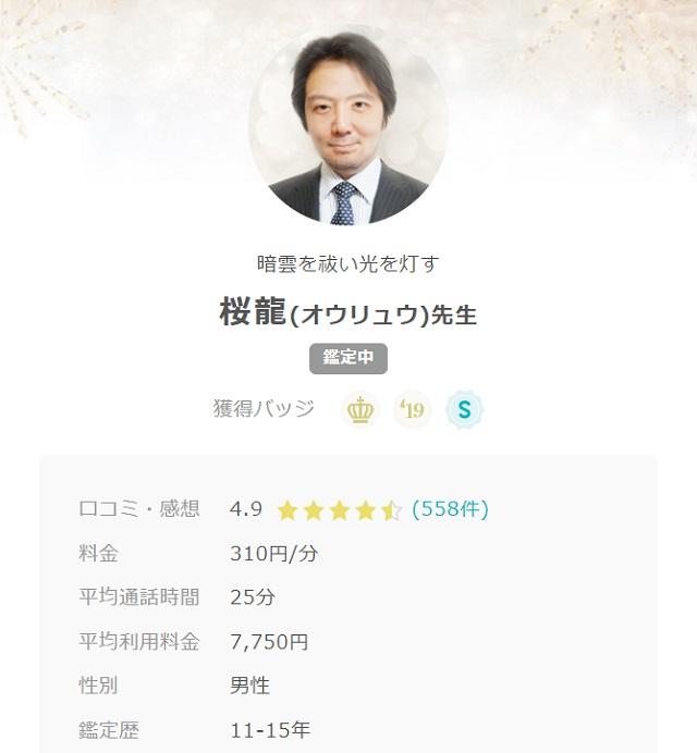 桜龍先生の画像