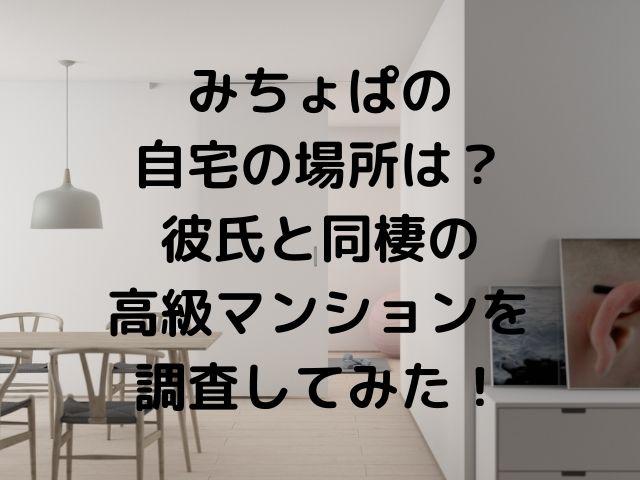 みちょぱの自宅の場所の記事