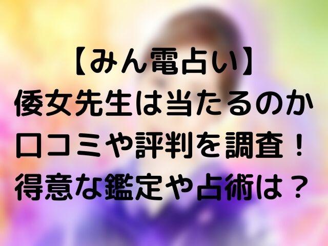 みん電倭女TOP画像