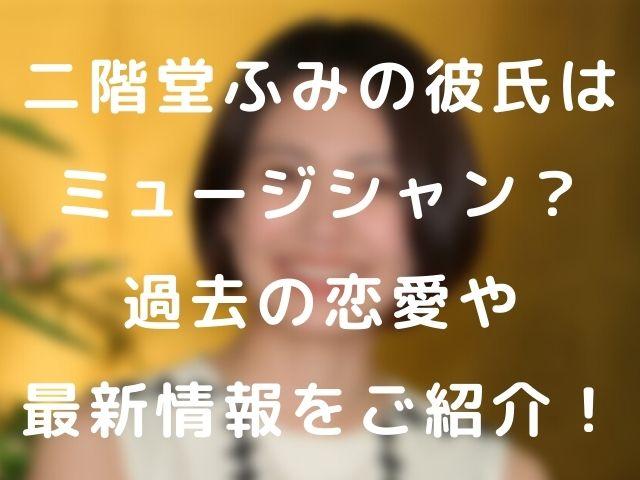 Humi-Nikaidou-Lover