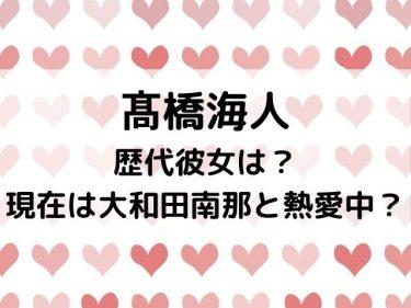 髙橋海人の歴代彼女は?現在は大和田南那と熱愛との噂は本当なのか調査してみた!
