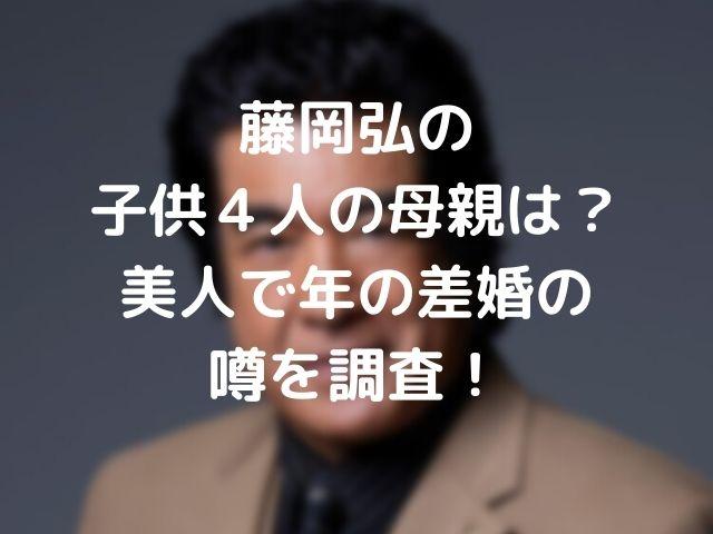 藤岡弘の奥さまの記事