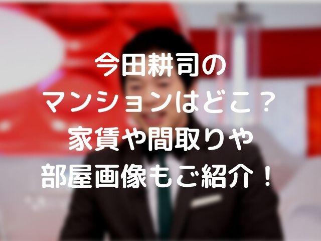 今田耕司のマンションの記事