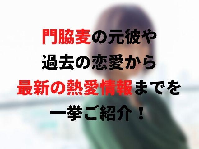 門脇麦熱愛トップ
