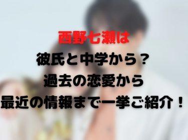 西野七瀬カレのトップ