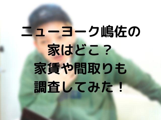嶋佐の家の記事