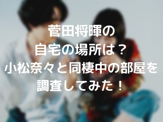 菅田将暉の自宅記事