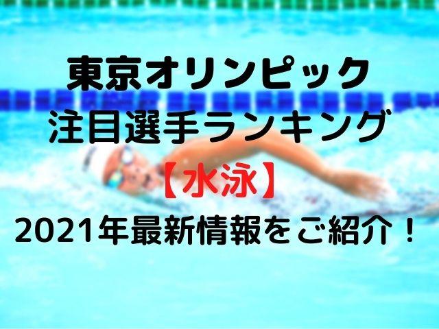 水泳注目選手の記事