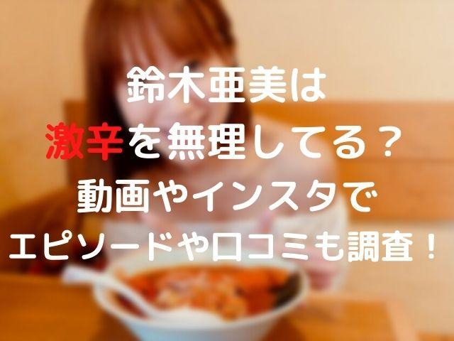 鈴木亜美さんの激辛キャラの記事