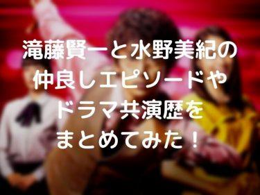 滝藤賢一と水野美紀の仲良しエピソードやドラマ共演歴をまとめてみた!