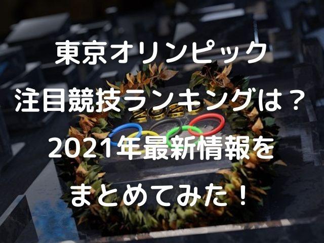 東京オリンピックランキングTOP