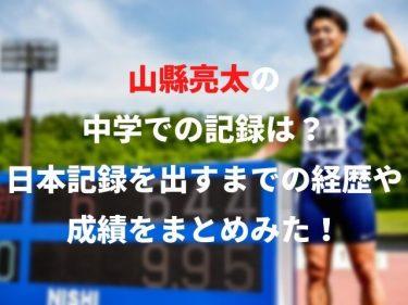 山縣亮太の中学での記録は?日本記録を出すまでの経歴や成績をまとめみた!