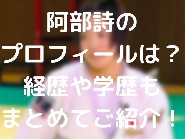 uta-abe-profile