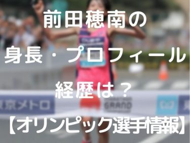 honami-maeda-profile