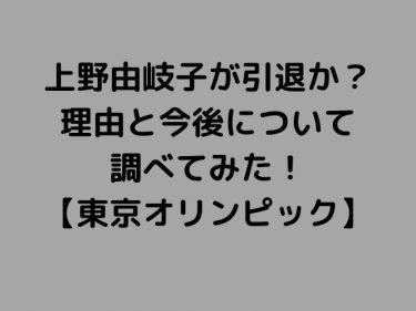 上野由岐子が引退か?理由と今後について調べてみた!【東京オリンピック】