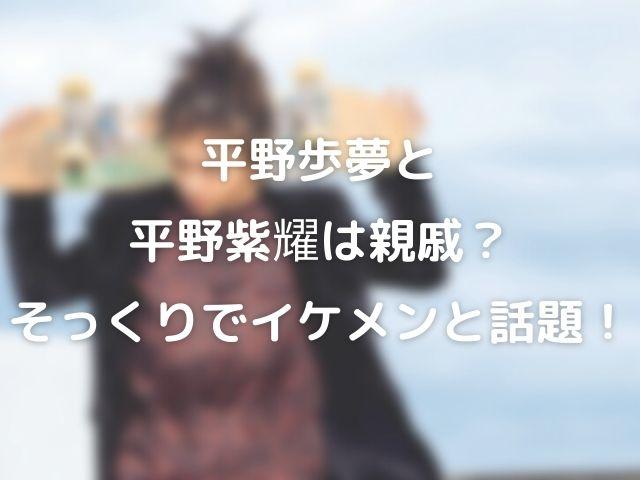 平野歩夢のトップ