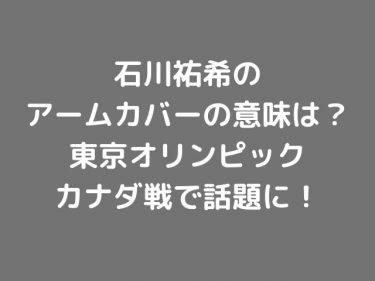 石川祐希のアームカバーの意味は?東京オリンピックカナダ戦で話題に!