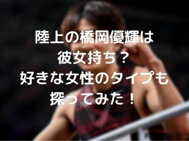 橋岡優輝選手の彼女について