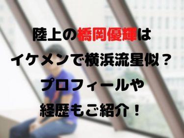 橋岡優輝プロフィールトップ