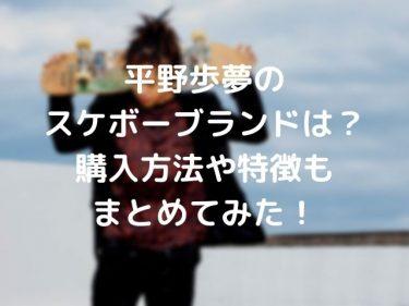 平野歩夢スケボーのブランド