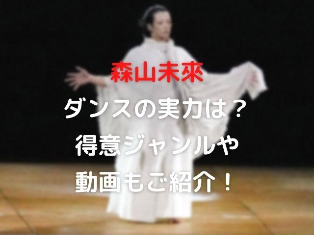 森山未來ダンストップ