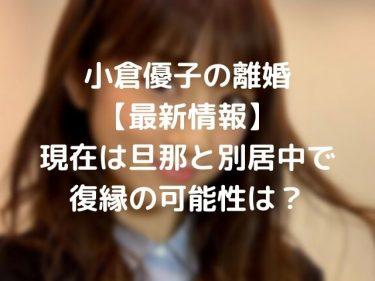 小倉優子の離婚について