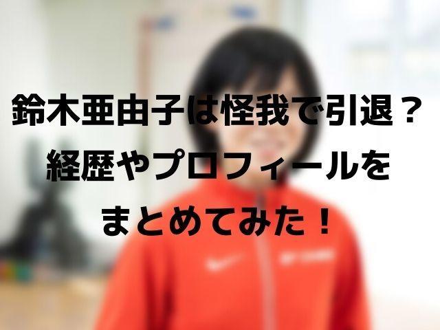 鈴木亜由子トップ