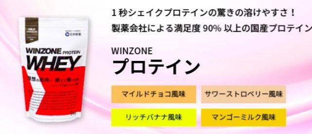 WINZONEのスクショ画像