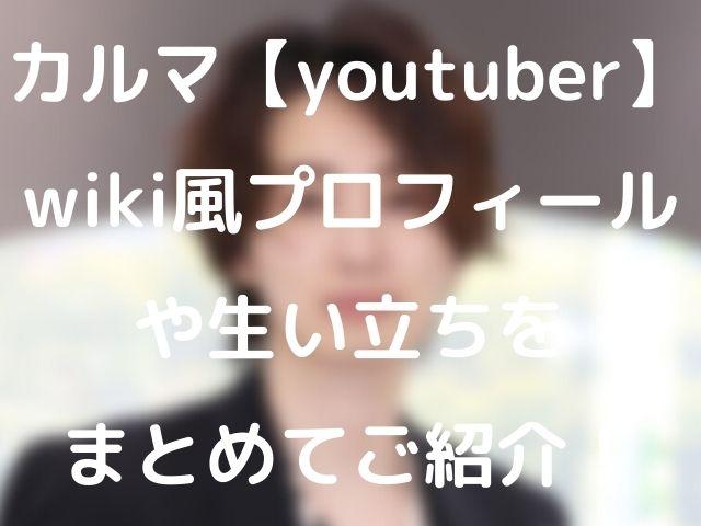 karuma-profile